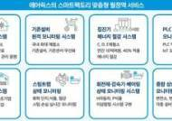 [Digital Life] 에너지 절감 진단부터 관리까지 … 산업현장 맞춤형 토털 서비스 출시