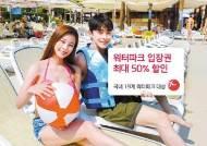 [함께하는 금융] 19개 워터파크 입장권 최대 50% 할인, 여름 휴가 부담없이 즐기세요