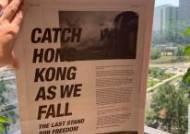 홍콩 시위 무기된 SNS…2시간 만에 100만 달러 모였다