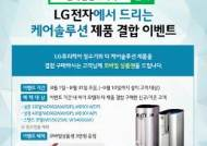 LG렌탈공식몰 'LG전자렌탈코리아', LG퓨리케어 정수기렌탈 8월 이벤트