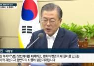 """문 대통령, 북한 막말에도 """"유리그릇 다루듯 조심"""""""