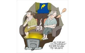 늙어가는 남편을 바라보는 아내의 마음