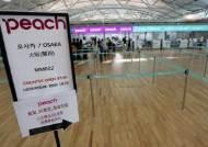[단독] 한일노선 승객 88% 줄어든 항공사도···보이콧 확산