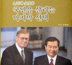 DJ 서거 10주년…『4.27과 <!HS>김대중<!HE>, 국민을 살리는 마지막 선택』 출간