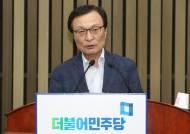 """민주, 조국 대응팀 꾸린다…이해찬 """"정권 흔들기 대응해야"""""""