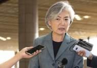 [미리보는 오늘]중국서 만나는 강경화·고노…지소미아 반전 카드될까