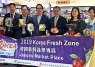 aT, 한국 신선농산물, 'K-Fresh 수출로드' 연다
