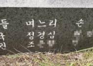자산 100억원대 웅동학원, 2014년 회계장부엔 0원
