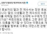 """靑 조한기 """"조국 딸은 장관 후보 아냐"""" vs 이준석 """"대선 땐 안철수 가족에 관심 많더니"""""""