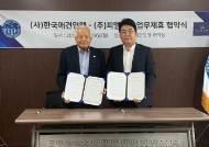 한국애견연맹, 주식회사 피엘그룹 업무협약 체결