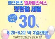 폴프랜즈 '원사이즈삭스' 20일부터 3일간 첫 런칭 세일, 최대 30% 할인