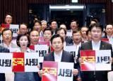 한국당‧바른미래당, 정유라 때 혐의대로 조국 고발하기로