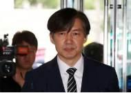 조국 딸, 아버지 친분 교수의 '유엔인권센터' 인턴 특혜 의혹