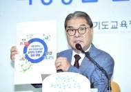 """""""조국 딸 제1저자, 뭐가 문제?"""" 이재정 경기교육감 SNS 논란"""