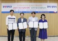 경복대, 정보화진흥원·남양주시·포천시와 '주민·학생 정신건강증진' 협약