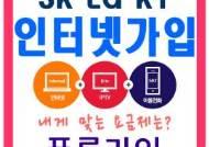 SK, SKT, KT, LG유플러스 인터넷가입 비교 사이트 푸른라인 내게 맞는 인터넷 TV 결합상품 요금제 설계로 만족도 높아