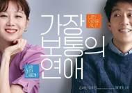 """""""현실 로맨스"""" 김래원X공효진 '가장보통의연애' 10월 개봉[공식]"""