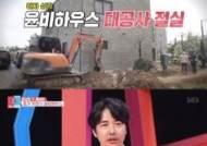 """윤상현·메이비 주택 시공 업체, """"하자 보수, 윤상현이 거부..언론플레이는 갑질"""""""