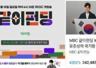 '같이펀딩' 유준상 태극기함, 시청자 성원에 응답…25일 2차 펀딩 오픈
