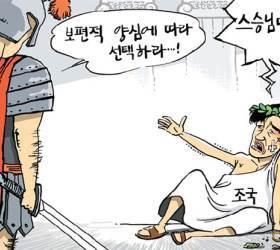 [<!HS>회룡<!HE> <!HS>만평<!HE>] 8월 23일