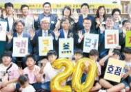 [국민의 기업] 캠코, 맞춤형 사회공헌활동 '희망리플레이'로 국민 삶의 질 기여