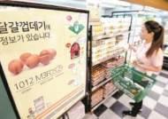 [사진] 오늘부터 달걀정보 표시 의무화