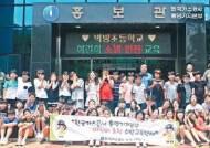 [국민의 기업] 가스공사, 글로벌 안전관리 도입 '재난관리 평가' 최우수 기관 뽑혀