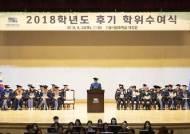서울시립대학교 2018학년도 후기 학위수여식