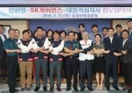SK, 인천 경찰청-대한적십자사와 범죄 피해자 지원 협약