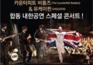 '카운터피트 비틀즈'(Beatles)-'UK퀸'(Queen), 9월 11일 국내 첫 합동 내한공연 콘서트
