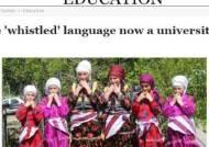 터키 산악지역의 '휘파람 언어'가 500년간 살아남은 이유는?