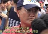 이용마 영결식 다음날 한국당 집회 나온 김재철