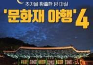 [카드뉴스] 초가을 황홀한 밤 마실 '문화재 야행' 4