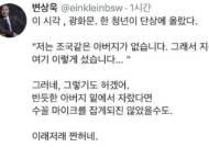 """변상욱 앵커 '수꼴' 발언 논란…배현진 """"아들뻘 청년에 모욕"""""""