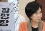 """""""구도심 빈집도 값 두배 올랐다""""…손혜원 그후, 목포의 고민"""