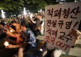 """[e글중심] 대학 촛불집회 '정치색' 공방…""""분노 매도"""" vs """"외부인 차단해야"""""""