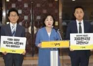 """정의당도 국민청문회 '반대'···""""조국, 적임자인지 의구심"""""""