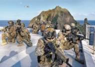 독도방어훈련 이지스함·특전사 첫 투입