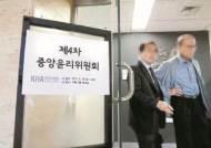 [사진] 의사협회, 단국대 교수 징계심의
