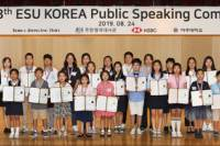 [사진] ESU Korea 영어말하기 대회 개최
