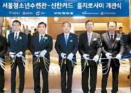 [국가 브랜드 경쟁력] 디지털서비스 차별화와 '따뜻한 금융' 실천