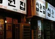 십 년 사장님 비법으로 연탄 초벌구이한 덕수궁 광화문 회식 맛집 십원집