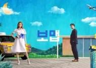 인슈어테크 기업 보맵, 26일 영상미 돋보이는 론칭 캠페인 광고 온에어