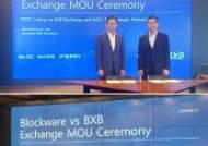 BXB 거래소, 한국 첫 상장 파트너 'T.OS Pay' 업무 협약 체결