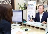 문 대통령 '애국펀드' 5000만원 가입