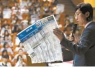 교수 아빠·임원 아빠 스펙 품앗이…부모가 대입용 대회 신설