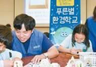 [라이프 트렌드] 에너지, 지구 환경 중요성 배우는 어린이 체험 교육의 장