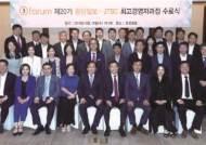 오피니언 리더 교류의 장…'J포럼' 21기 모집
