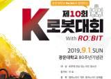 광운대, 9월 1일 'K로봇대회 with <!HS>로빛<!HE>' 개최