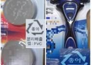 재활용 안 되는 비닐랩·유색페트병 못 쓴다…최대 10억 과징금